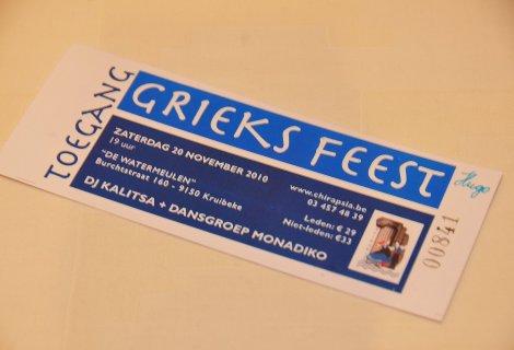 Grieks feest 20/11/2010